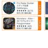 【最終日22:00まで】On Sale This Week SF系の人気エフェクト素材 / レーダーシステム / 追尾ミサイル / コロニー作りモジュール素材 / エイリアン / RTSテンプレート / 宇宙系BGM素材