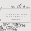 【6/28】セッションをする人のための基礎
