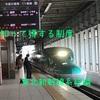 知って得する制度① 東北新幹線系統