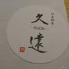 日本料理 久遠で仕事を考える