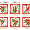 日本全国グルメソングCDぜんぶ出来ました!!