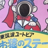 【B級スポット】東筑波ユートピアに行ってきた!(改装前)
