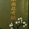 井上円了の見た明治日本 ―川のない島、伊豆大島―