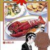 美味しんぼ1巻 第1話「豆腐と水」
