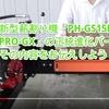 プラウの新型薪割り機「PH-GS15PRO-GX」は人気機種「PH-GS13PRO-GX」の正統進化バージョンだ!その内容をお伝えしよう!