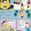 15 移民局OFIIへ行く(後半)