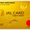 【高騰】JALマイラー始めるなら絶対チャンス!一撃13,000pt獲得!