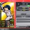 【ファミスタクライマックス】金カード 選手枚数ボーナス 能力アップ まとめ