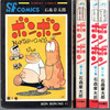 ボンボン:石森章太郎SFコメディ昭和41年作品を買う。