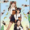 BANHANA - OH MY GIRL 歌詞カナルビで韓国語曲を歌おう♪ 和訳意味/バナナ/日本語カタカナ/公式MV動画-Banana allergy monkey