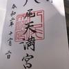 【御朱印】八尾天満宮・八尾戎神社に行ってきました|大阪府八尾市の御朱印