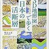 「3D地形図で歩く日本の活断層」柴山元彦著