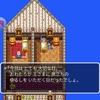 ドラクエ3 縛りプレイ日記 〜友達100人できるかな〜