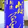 越後鶴亀 純米吟醸 限定