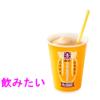 マックで新発売された森永ミルクキャラメル味シェイクの話