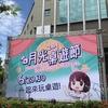 今年も台湾の月光桌遊節に行きます