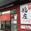 牡蠣の旨味たっぷりの極上ラーメン かき塩ラーメン@麺や 福座