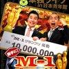 『タカアンドトシ単独ライブ in 日本青年館 勝手に!M-1グランプリ』