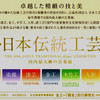 65回 日本伝統工芸展