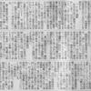 190122 レーダー照射 防衛省最終見解(要旨)