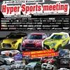 ハイパースポーツミーティング