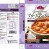 カレー生活(番外レトルトカレー編)56品目 TV World Dining マッサマンカレー 213ー11円