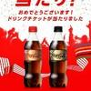 【当選】『Coke ON』でコカ・コーラもらった。