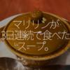 075食目「マリリンが3日続けて食べたスープ。」福岡ご当地