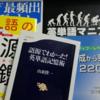 英語の語源学習におすすめの本を紹介する