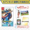 【2つのセブン限定特典】Nintendo Switch 『ポケットモンスター ソード/シールド』
