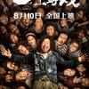 中国映画レビュー「一出好戏The Island アイランド/一出好戯」