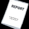 リサーチ会社のレポート