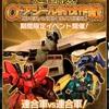 【GAW】予告!連合戦!α・アジール討伐作戦!