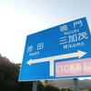 【高速バスを途中下車】三好から辻へ~賢見神社を目指す道中~