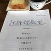 【3月22日】今日のヒデコちゃん