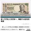 日本の新紙幣の顔・渋沢栄一に韓国が反発