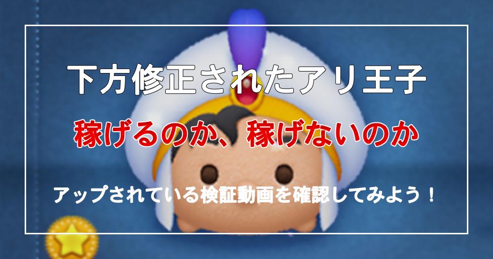 【修正版アリ王子】8月29日のアップデートで稼げないツムへと下方修正されました