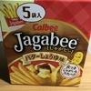 安定の美味しいさ!カルビー『Jagabee(じゃがビー)バターしょうゆ味』を食べてみた!