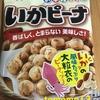 最近ハマっているおつまみ!春日井製菓『いかピーナ』を食べてみた!