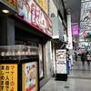 すしざんまい下通り店(ランチ・熊本市中央区)