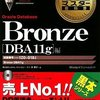 Oracle Bronze 取った