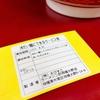 Today's shot 070810(冷たい麺にできるサービス券)