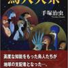Ark diary   箱舟日記39