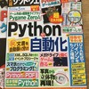 日経ソフトウエア2020年5月号