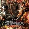 劇場アニメ『進撃の巨人 前編』、地上波初放送! 6月21日(日)、夜7時からTOKYO MXにて