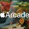 意外とお安い?「AppleArcade」の料金は「4.99ドル?」〜この金額だったら試してみようかな…〜
