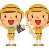 神戸市近郊の学生さん募集!!12月2日(土) 秋・冬の「エコッ子自然探検隊」