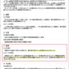福井県によるEM菌の水質改善効果の検証結果の紹介