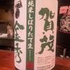 <日本酒>加茂金秀の純米しぼりたて生は、心地よいところでピタッと止まる甘さ。