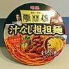 黒酢の酸味が効いてる辛シビ麺!雲林坊の汁なし担々麺(ゆんりんぼう)【ローソン限定カップ麺】